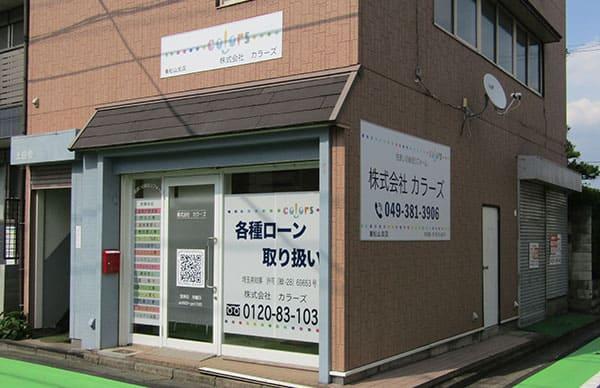 東松山支店
