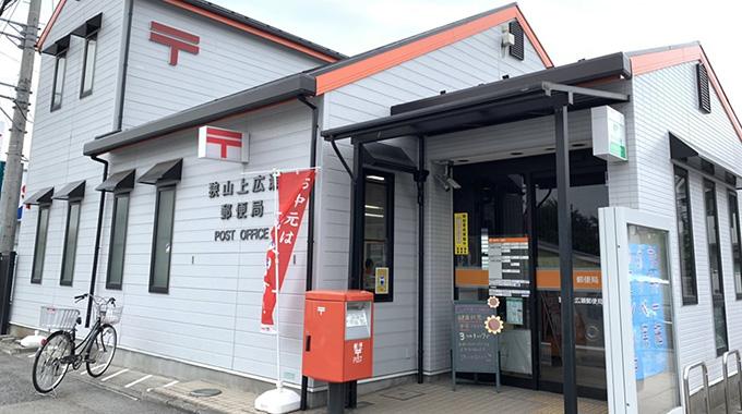 狭山上広瀬郵便局