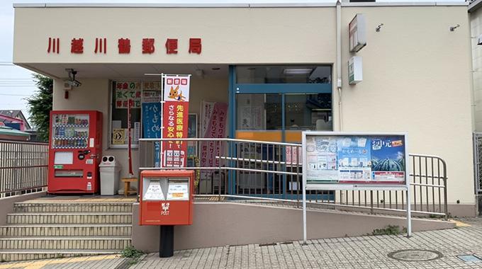 川越川鶴郵便局